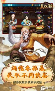 真江湖HD觉醒版游戏截图-2
