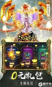 江湖风云游戏截图-2