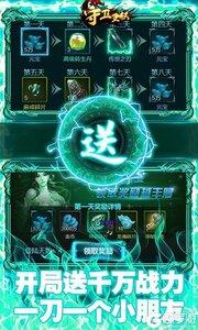 守卫王权最新版游戏截图-2