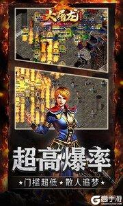 大屠龙高爆版游戏截图-1