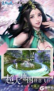 无终仙境商城版游戏截图-2