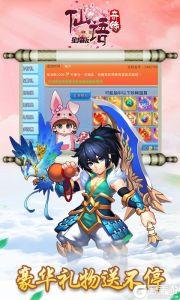 仙语奇缘(超级特权)游戏截图-4