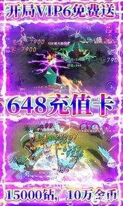 炫龙记BT版游戏截图-2