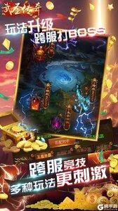 武圣传奇v1.0.0游戏截图-0