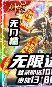 剑侠风云3733版游戏截图-0