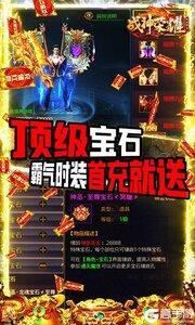 战神荣耀BT版游戏截图-3