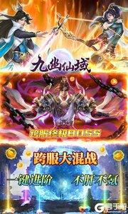 九幽仙域游戏截图-4