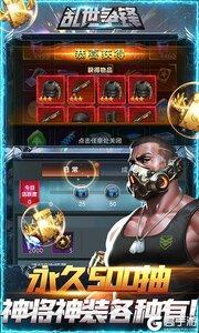 乱世争锋免费GM版游戏截图-3