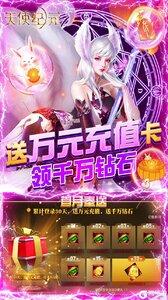 天使纪元V游版游戏截图-2