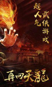 天龙经典版游戏截图-1