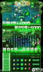 龙之歌超V版游戏截图-0