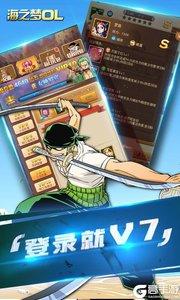 海之梦Online无限钻石版游戏截图-3