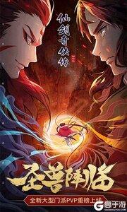 仙剑奇侠传重置版游戏截图-0
