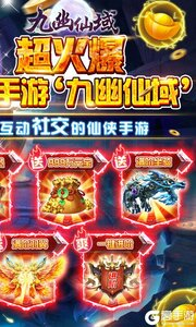 九幽仙域游戏截图-1