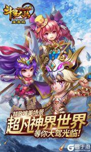 斗羅大陸神界傳說Ⅱ(至尊版)游戲截圖-0