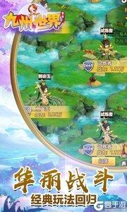九州世界高爆版游戏截图-3