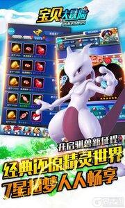 宝贝大冒险GM版游戏截图-3