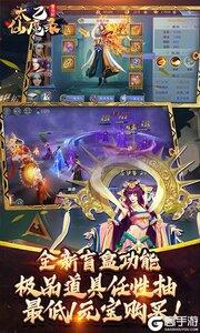 太乙仙魔录之灵飞纪下载游戏游戏截图-2