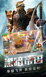 黑暗帝国飞升版游戏截图-4