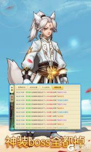 思仙(星耀特权)游戏截图-3