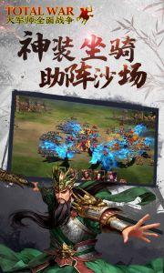 大军师:全面战争游戏截图-2