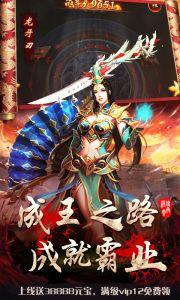 皇者:烈焰屠龙游戏截图-4