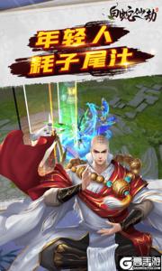 白蛇仙劫游戏截图-3