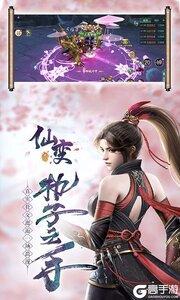 仙变3高爆版游戏截图-3