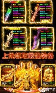 龙城霸业公益服游戏截图-3