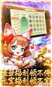 萌幻西游下载安装游戏截图-4