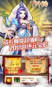 封神战GM版游戏截图-3