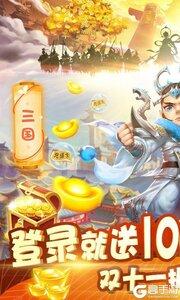 天天怼三国游戏截图-0