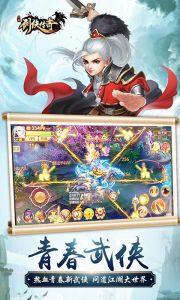 剑侠传奇(超V版)游戏截图-3