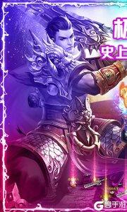 屠龙决战沙城正式服游戏截图-0