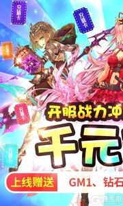 萌神战姬BT版游戏截图-0
