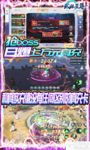 武林至尊巴兔版游戏截图-2