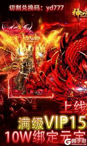 神之荣耀(商城特权)游戏截图-0