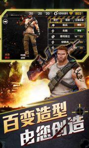 全城槍戰游戲截圖-3