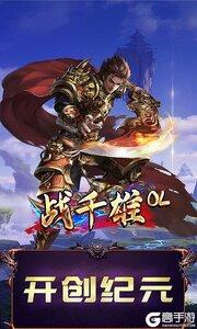 战千雄OLVIP版游戏截图-4