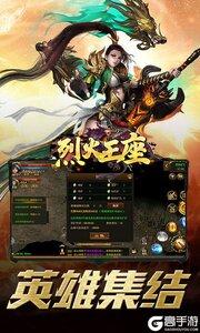 烈火王座游戏截图-1