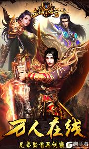 龙城传奇满V合击版游戏截图-0