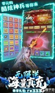 热血修仙正式服游戏截图-3