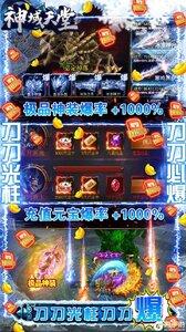 神域天堂游戏截图-2