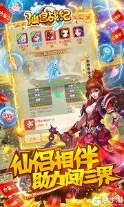 仙宫战纪游戏截图-4