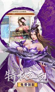 剑道仙语海量版游戏截图-3