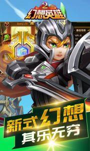幻想英雄2游戏截图-3
