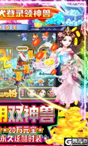 修仙物语0氪送神兽游戏截图-1