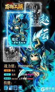 百将江湖游戏截图-4