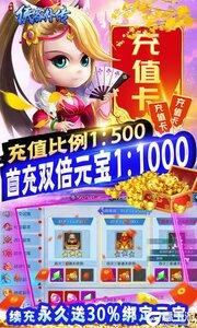 侠客外传送千元充值游戏截图-0
