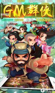 雪刀群侠传(商城版)游戏截图-0